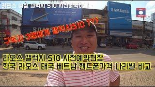라오스갤럭시s10사전예약/한국 라오스 태국 베트남 나라별 가격비교