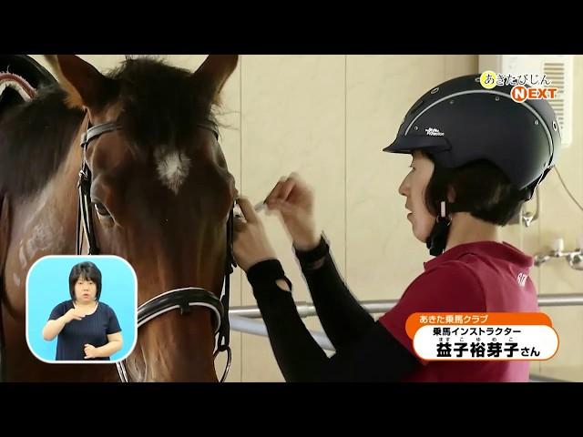 人馬一体 女性乗馬インストラクター