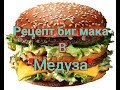 Рецепт биг мака в Медуза mp3