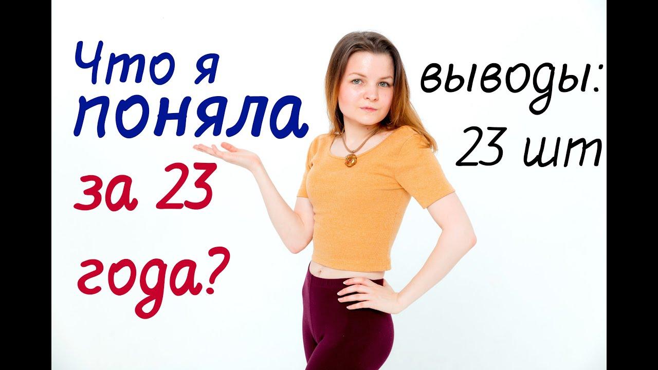 Поздравления с днём рождения 23 года