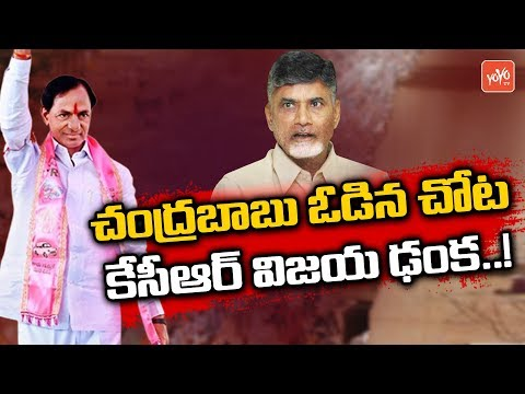 CM KCR Wins In Where Chandrababu Lost | AP News | TRS | TDP | Telangana News | YOYO TV Channel