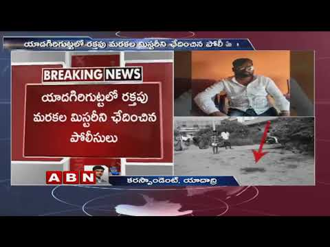 Police unravel the assassination mystery in Yadagirigutta | ABN Telugu