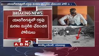 Police unravel the assassination mystery in Yadagirigutta