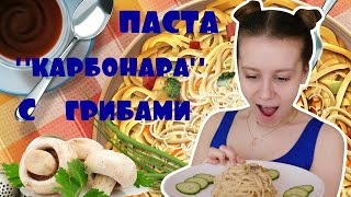 Паста Карбонара за 5 минут /Видео рецепты / Быстро и вкусно