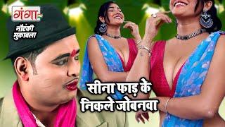सीना फाड़ के निकले जोबनवा (मुकाबला) - Bhojpuri Nautanki Song | New Nautanki 2017