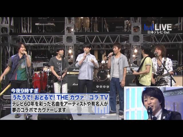 7月6日 音楽のちから カヴァ☆コラTVのお知らせ 2部