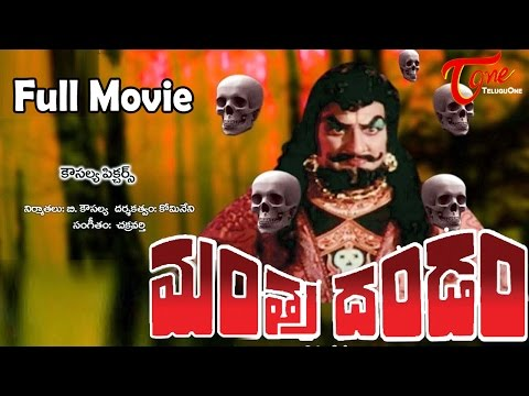 Mantradandam - Full Length Telugu Movie - Siva Krishna - Vanitasri