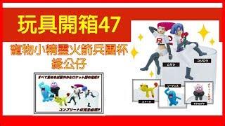 玩具開箱47, 寵物小精靈火箭兵團杯緣公仔