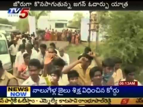 Telugu Political News – Good Respones For YS Jagan At Guntur (TV5)