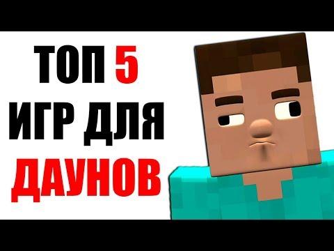 ТОП 5 ИГР ДЛЯ ДАУНОВ