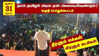 Seeman Full Speech Kamuthi Meeting