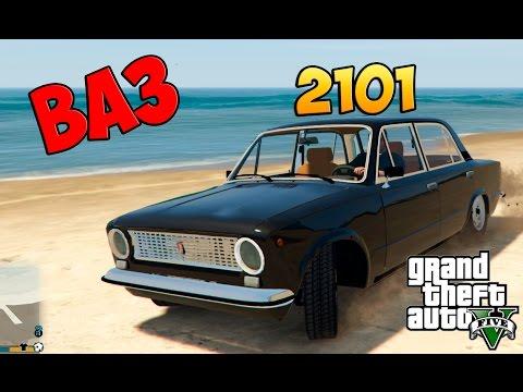 Мой GTA 5 Mods : ВАЗ 2101