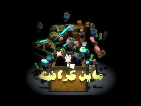 تحميل أفضل ماين كرافت مكركة واصلية +  اوبتي فاين + سكنات | Minecraft Cracked