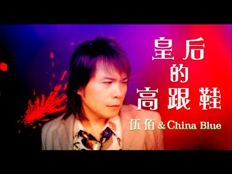 伍佰 & China Blue《皇后的高跟鞋》 Official Music Video