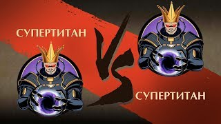 Shadow Fight 2 - Супер Титан против Супер Титана!