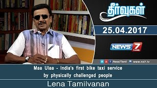 Maa Ulaa - India's first bike taxi service by physically challenged people   25.04.17   Theervugal