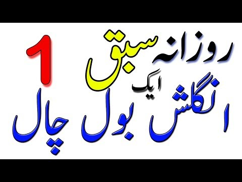 English Sentence In Urdu:Lesson No 1