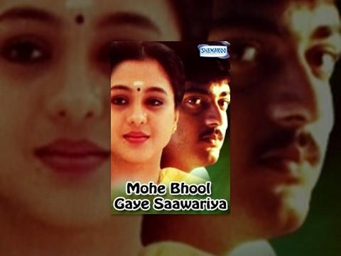 Mohe Bhool Gaye Saawariya - Hindi Dubbed Movie (2007) - Ajith, Devyani | Popular Dubbed Movie