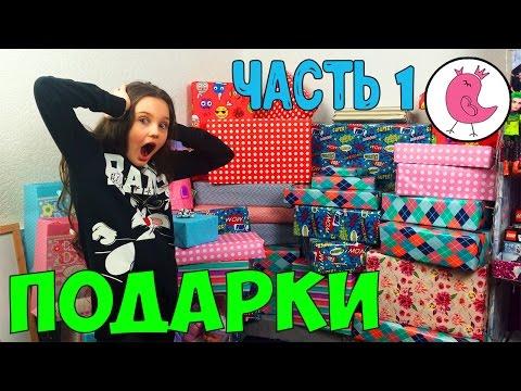 МОИ ПОДАРКИ +100 НА ДЕНЬ РОЖДЕНИЯ Часть 1 My birthday presents Part 1