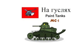 Paint Tanks. MC-1. На гуслях
