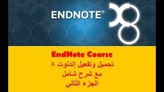 EndNote course | 2 | Build your library - بناء المكتبة