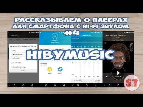 HibyMusic -  плееры для смартфона с Hi-Fi звуком #4
