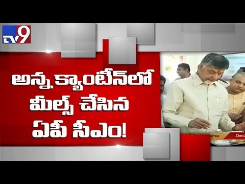 CM Chandrababu - Food donation is the greatest donation - Anna Canteens - TV9