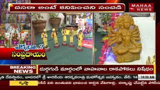 Children Participates In Dussehra Celebrations | Bommala Koluvu Special | Nellore