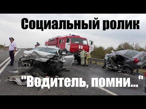 Социальный ролик «Водитель, помни…»