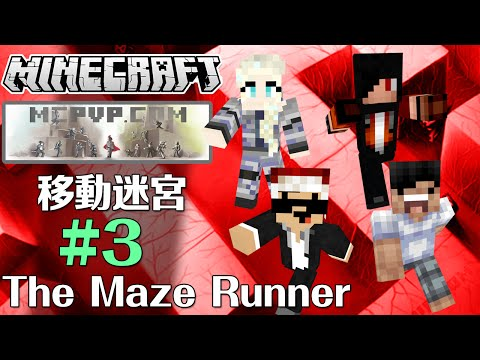 【Minecraft】 MCPVP Server - Maze Runner 移動迷宮 #3 - 全隊四人一起進攻!