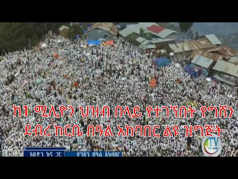 Annual celebration of Gishen Maryam on Amhara television