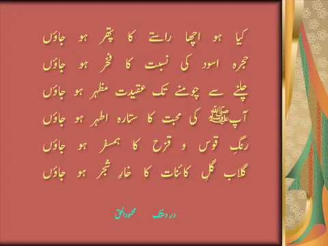 URDU POETRY --- ISLAMIC SHAYARI - YouTube