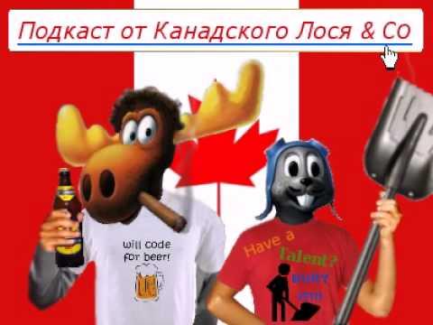 201-й подКаст от Канадского Лося и Со.