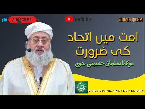 Maulana Syed Salman Nadvi - Ummat Mai Ittehaad Ki Zaroorat video