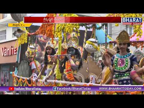Sri Krishnashtami Celebrations Under VHP Leaders in Gudur | Nellore | Bharat Today