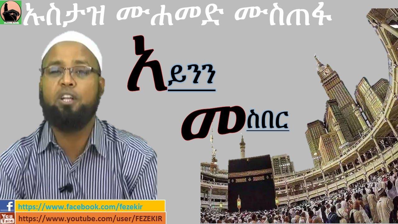 አይንን መስበር | Aynin Mesber-  Ustaz Mehemmed Mustefa