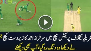 Sarfaraz a good CATCh against Australia in warm up match