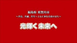 須賀川市観光プロモーションビデオ(短編ver)