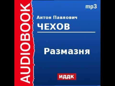 2000228 Аудиокнига. Чехов Антон Павлович. «Размазня»