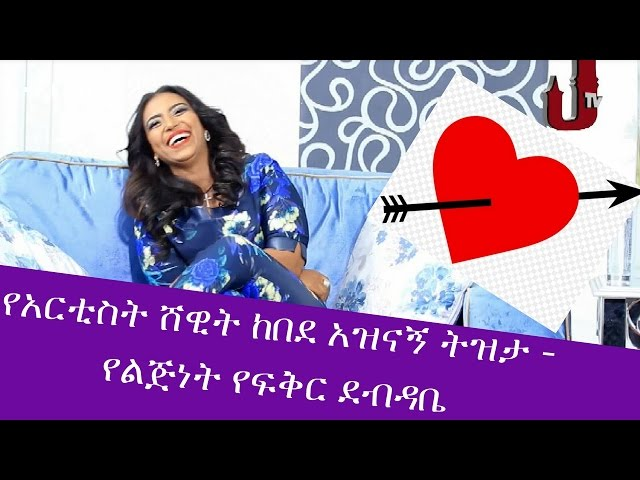 ETHIOPIA - Artist Shewit Kebede talk about her funny childhood love letter