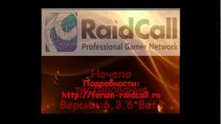 Beta Test RaidCall 6.3.6.