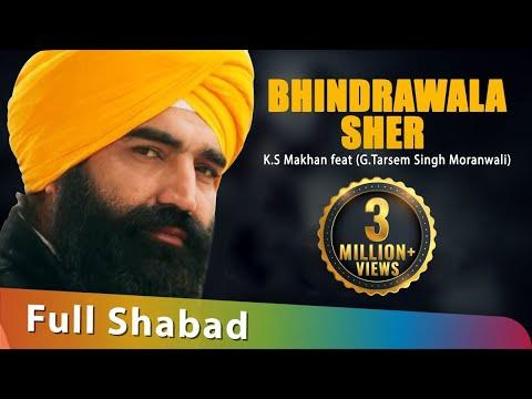 Bhindrawala Sher Official Video - K.S Makhan feat (G.Tarsem Singh Moranwali) HD