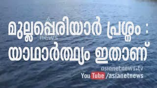 Mullaperiyar Real Issue