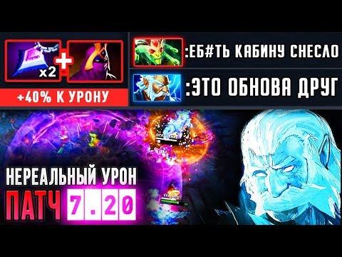 НОВЫЙ ЗЕВС ЭТО ИМБА!!! ПАТЧ 7.20 НЕРЕАЛЬНЫЙ УРОН