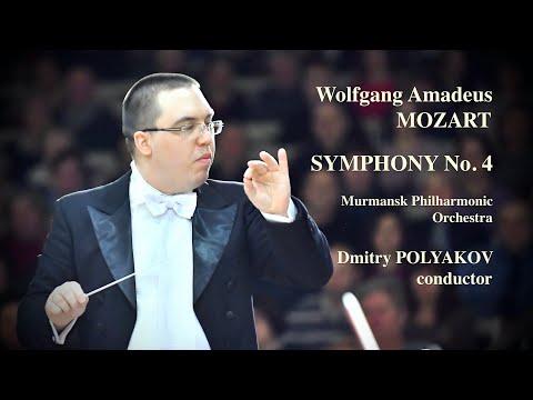 Моцарт Вольфганг Амадей - Симфония №20 ре мажор