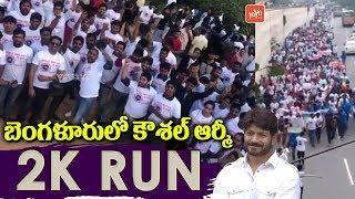 Kaushal Army 2K Run in Bangalore |  Kaushal Fans | #BiggBossTelugu2 | Nani