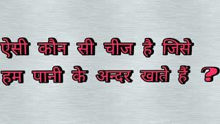 हिंदी मजेदार पहेलियां उत्तर के साथ,Hindi pahelia 2018