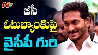 Ys jagan To Hold YCP BC Garjana Public Meeting At Eluru Tomorrow | NTV