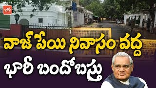 High Security at Former Prime Minister Atal Bihari Vajpayee Home | Delhi | AIIMS Hospital