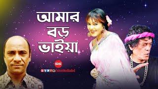Amar Boro Vaiya | Dilder | Tele Samad | Bangla Movie Song | Goriber Bondhu | SIS Media